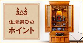 仏壇選びのポイント